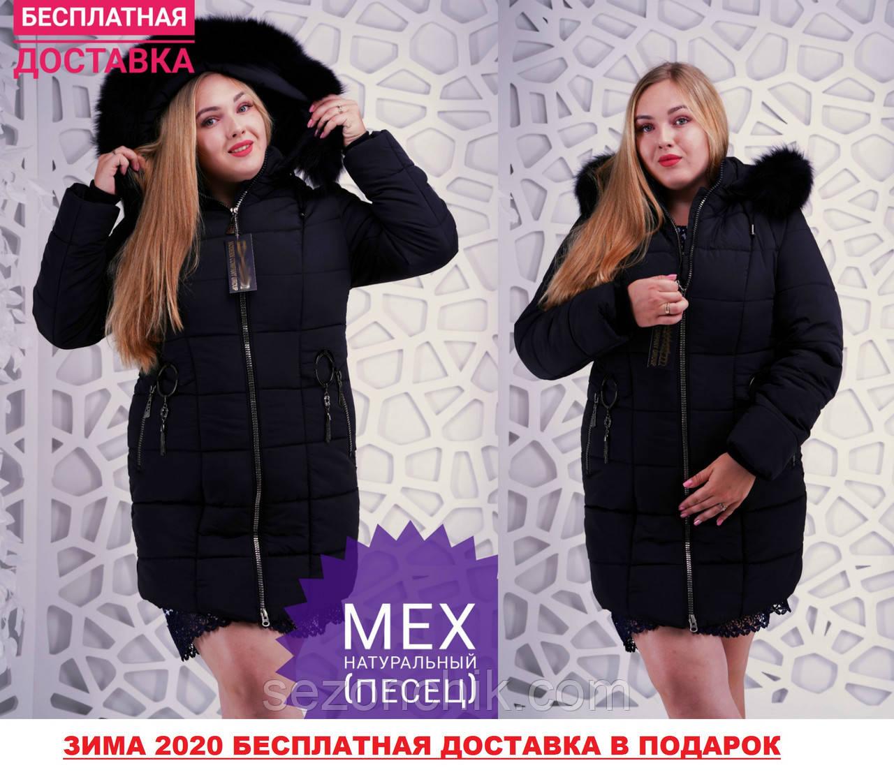 Зимние женские куртки с мехом от производителя