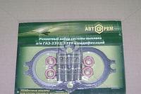 Р/к сист. выхлопной ГАЗ дв.406 (АВТОРЕМ1011)1011
