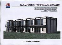 """Таун-хаус """"Латвия"""""""