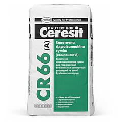 Эластичная гидроизоляционная смесь (компонент А+В) CR-66 CERESIT (Церезит) 17,5кг+5л.