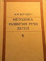 Бородич А.М. Методика развития речи детей. М. 1974.