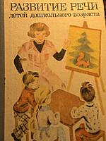 Развитие речи детей дошкольного возраста. Сохин С.А. М., 1984.