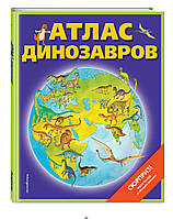 Дэвид Бурнье Атлас динозавров (+ карта, + закл.)