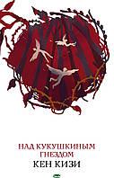 Кен Кизи Над кукушкиным гнездом