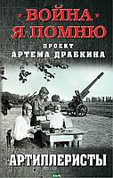 Драбкин А.В. Артиллеристы