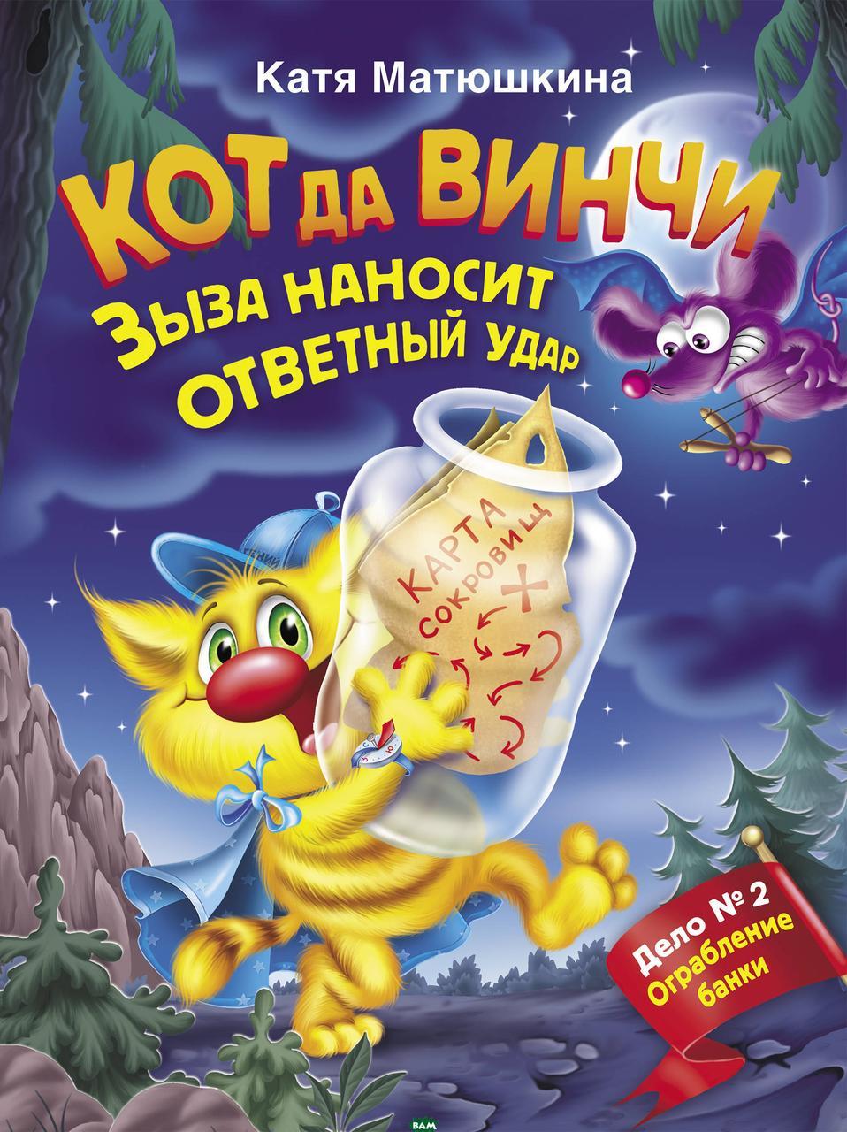 Катя Матюшкина Кот да Винчи. Зыза наносит ответный удар
