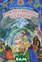 Нина Орлова-Маркграф Рождественский подарок детям
