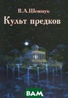 Шемшук Владимир Культ предков: Практика перевоплощения