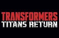Роботы-трансформеры Возвращение Титанов - Transformers Titans Return