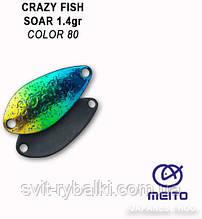 Коливається блешня SOAR-0.9 g 80
