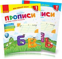 1 клас | Мій перший зошит. Прописи до «Букваря» Пономарьової. (комплект у 2-х частинах.), Гусельнікова | Ранок