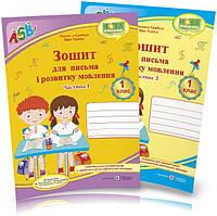 1 клас | Прописи. Зошит для письма і розвитку мовлення, Комплект 1, 2 частина (до Большакової), Грибчук | ПІП