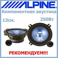 Компонентная автомобильная акустика автоакустика 13 см 250 Вт Alpine SXE-13CS