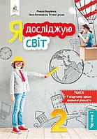 2 клас | Я досліджую світ. Підручник. 1 частина, . Вашуленко М. С. | Освіта