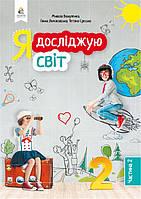 2 клас | Я досліджую світ. Підручник. 2 частина. Вашуленко М. С. | Освіта