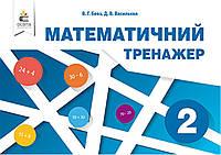 2 клас | Математичний тренажер, в одній частині, Бевз В. Г. | Освіта