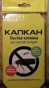 """Клеевая пастка """"Капкан""""- от тараканов и муравьёв"""