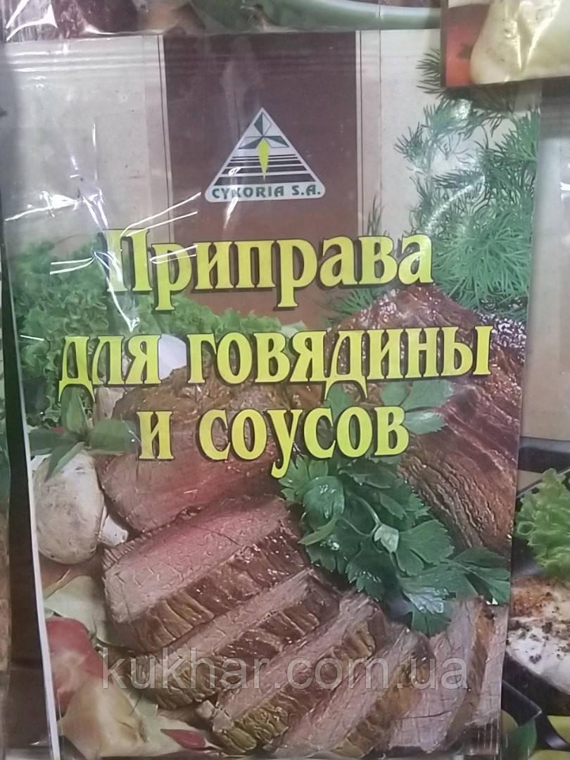 Приправа до Яловичини і соусів 30 г