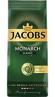 Кофе молотый Jacobs Monarch Classic 225 г м/у