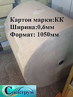 Картон марки КК, 0,6 ф 1050мм