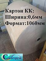 Картон марки КК, 0,6 ф 1060мм