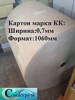 Картон марки КК, 0,7 ф 1060мм
