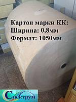 Картон марки КК, 0,8 ф 1050мм