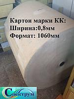 Картон марки КК, 0,8 ф 1060мм