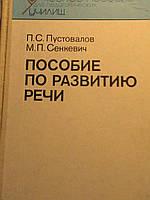 Пустовалов П.С. Пособие по развитию речи. Педагогические училища. М., ё987.