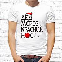 """Мужская футболка Push IT с новогодним принтом """"Дед Мороз - красный нос"""""""