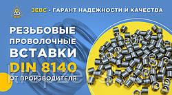 Резьбовые вставки DIN 8140