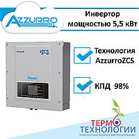 Солнечный инвертор сетевой AZZURRO 5,5 кВт, 3Ф