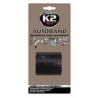 Уплотнения и ремонт шлангов K2 AUTOBAND