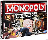 Настольная игра Монополия: Большая афера