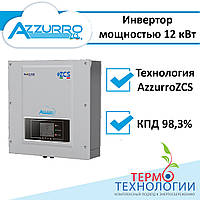 Солнечный инвертор сетевой AZZURRO 12 кВт, 3Ф