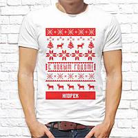 """Мужская футболка с новогодним принтом """"С Новым Годом! Игорёк"""" Push IT"""