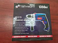 Дрель ударная Горизонт ID 315 ( 1300Вт,Гарантия 1 год )