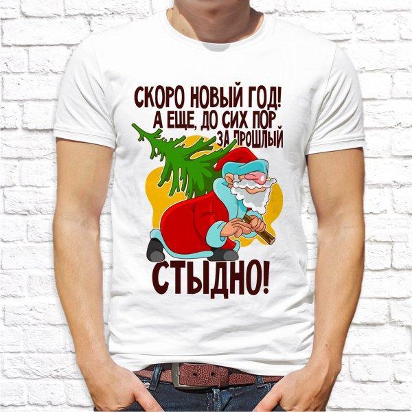 """Мужская футболка Push IT с новогодним принтом """"Скоро Новый Год! А еще до сих пор за прошлый стыдно!"""""""