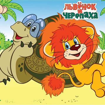 """""""Львенок и черепаха"""" - Пакет бумажный"""
