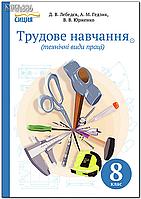 8 клас   Трудове навчання (хлопці). Підручник (новав программа 2016)   Лебедєв