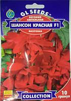 Бегония ампельная Шансон Красная F1 многоцветковая махровая цветки диаметром 8 см, упаковка 10 гранул