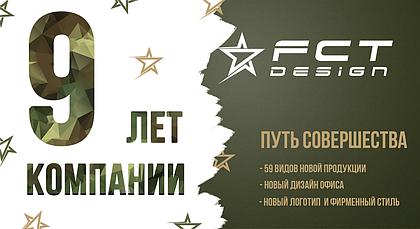 9 лет компании FCT DESIGN