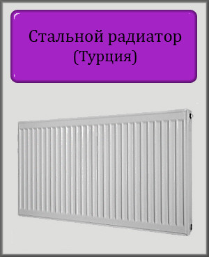Стальной радиатор DL 300х1000 11 типа боковое подключение