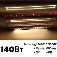 Светодиодный светильник для растений GrowSvitlo ,140 Вт, Samsung lm561c+Epistar 660nm+УФ+ИК