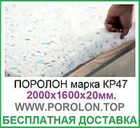 Поролон КР 47 - 1 лист 2000x1600х20мм. бесплатная доставка Н.П.