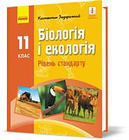 11 клас | Біологія і екологія (рівень стандарту) підручник, Задорожний К.М. | Ранок