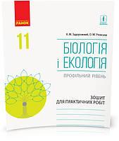 11 клас | Біологія і екологія (профільний рівень). Зошит для практичних робіт, Задорожний | Ранок