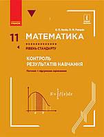 11 клас | Математика. Рівень стандарту. Контроль результатів навчання, Нелін Є.П., Роганін О.М. | Ранок