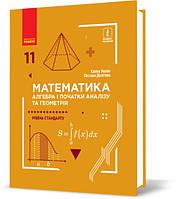 11 клас | Математика (алгебра і початки аналізу та геометрія, рівень стандарту) підручник, Нелін Є.П., Долгова О.Є. | Ранок