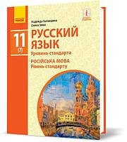 11(7) клас   Русский язык. Учебник. Уровень стандарта, Баландина Н.Ф., Зима Е.В.   Ранок
